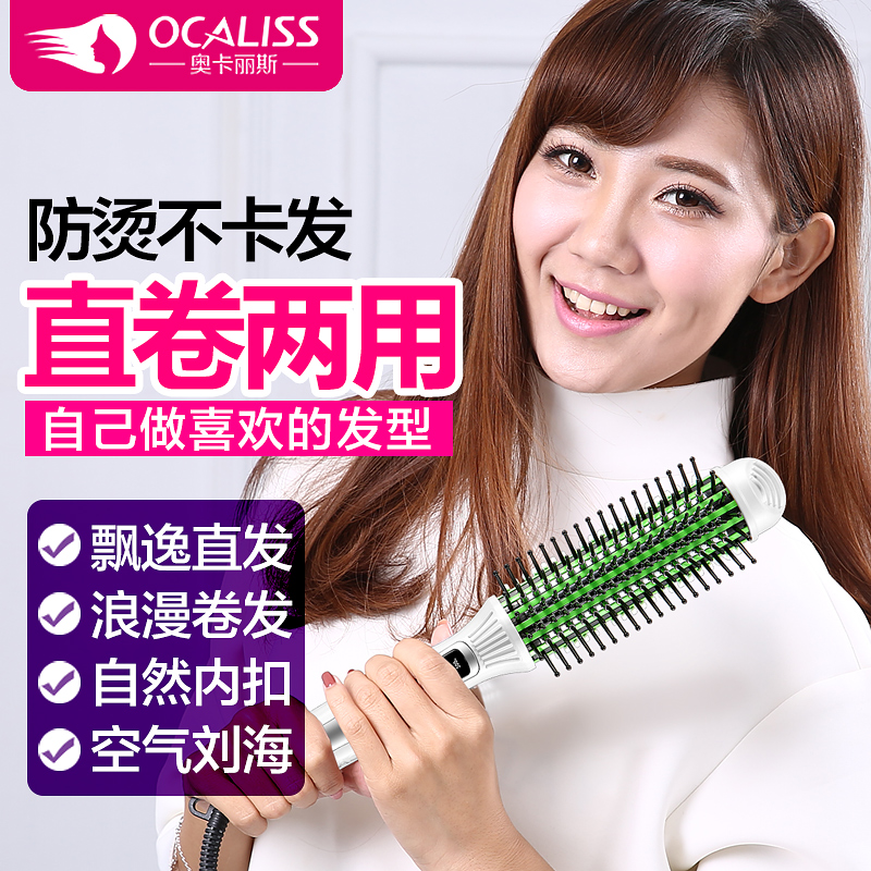 Ocaliss/oka alice against hot electric hair stick hair does not hurt the hair buckle dual ceramic hair straightener hot Comb