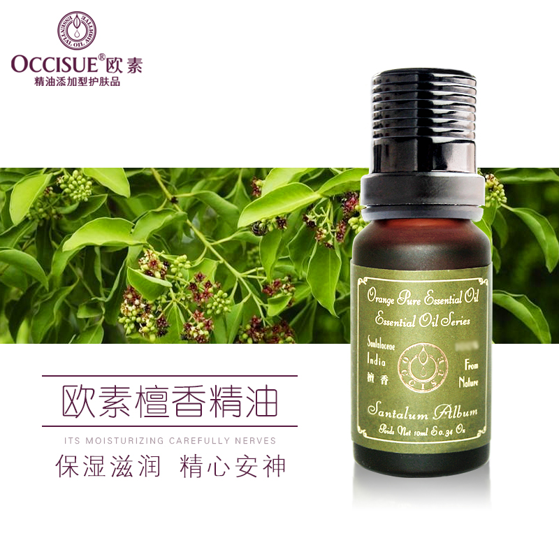 Occisue/prime sandalwood essential oils 10 ml moisturizing deep moisturizing meditation soothe the nerves