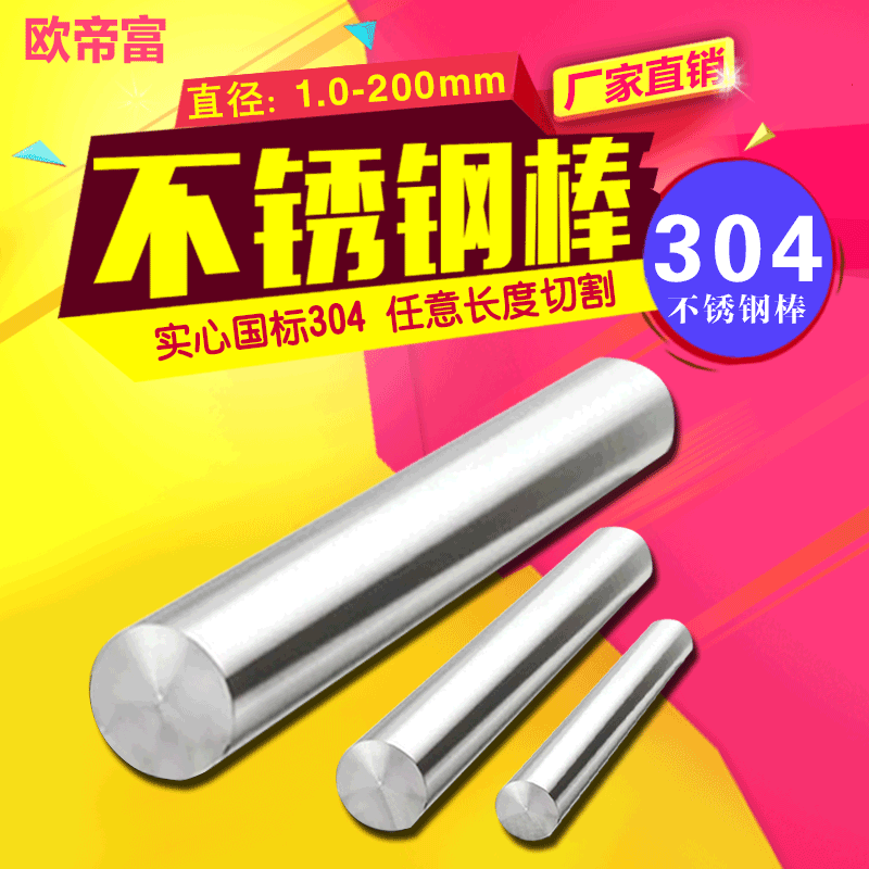 Ode rich 304 stainless steel round bar of solid stainless steel rods of stainless steel light rod 2mm-100 Mm