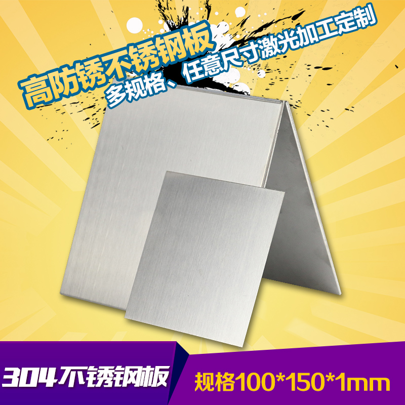 Ode rich brushed 304 stainless steel sheet steel cutting circular stainless steel sheet steel plate 100 * 150*1mm