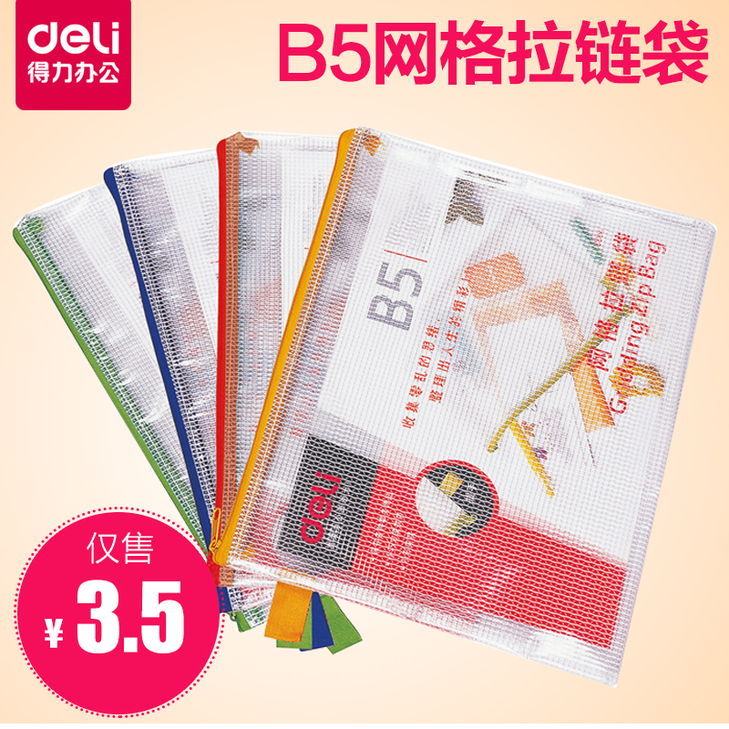 Office stationery deli deli 5594 b5 mesh zipper bag document bag mesh bags color mesh edge bags