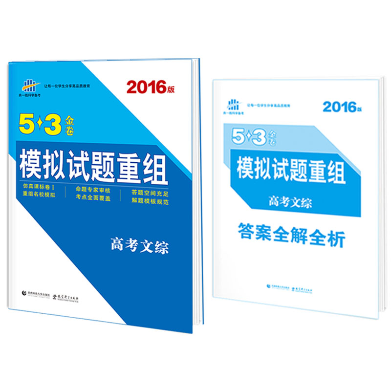 Official authentic 2016 version of the college entrance examination moni juan comprehensive liberal arts college entrance examination 3 college entrance exam simulation papers arts comprehensive 5 years 53 gold volume Series of five years entrance simulation