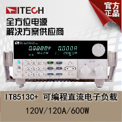 [Official flagship store] itech/itech programmable dc electronic load IT8513C +