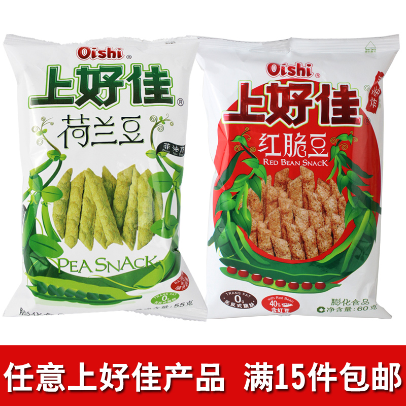 Oishi peas/red boondhi 55g bagged non fried puffed zero food snacks casual outing