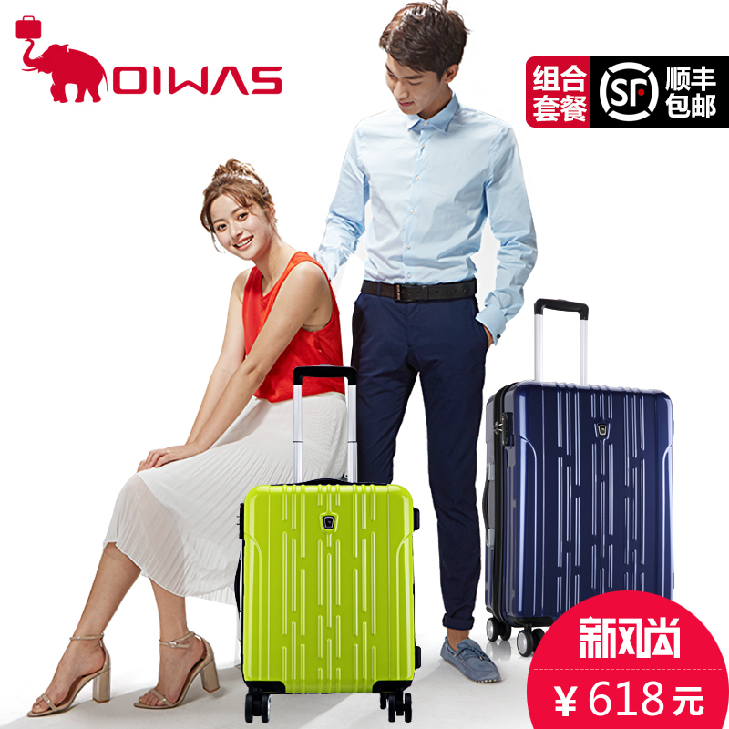 Oiwas/ai shi 24 + 20 inch caster travel luggage trolley suitcase men and women mix
