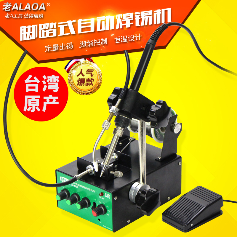 Old a pedal automatically send tin send tin gun automatically send tin soldering iron thermostat temperature soldering station soldering robot