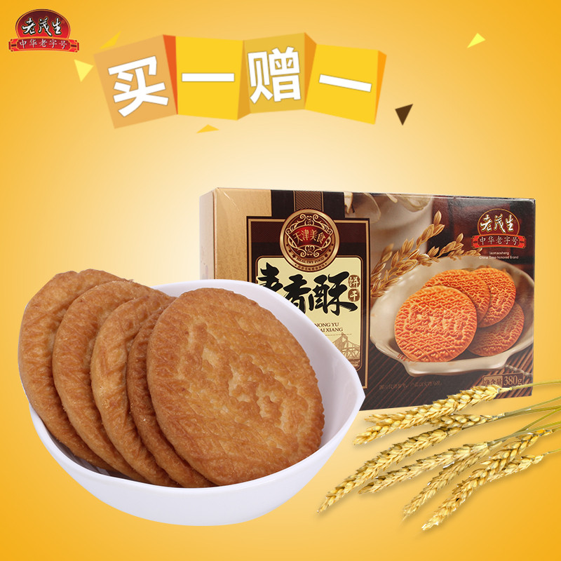 Old chinese old shigeo 380g tianjin specialty centuries of traditional snacks crispy wheat biscuit food