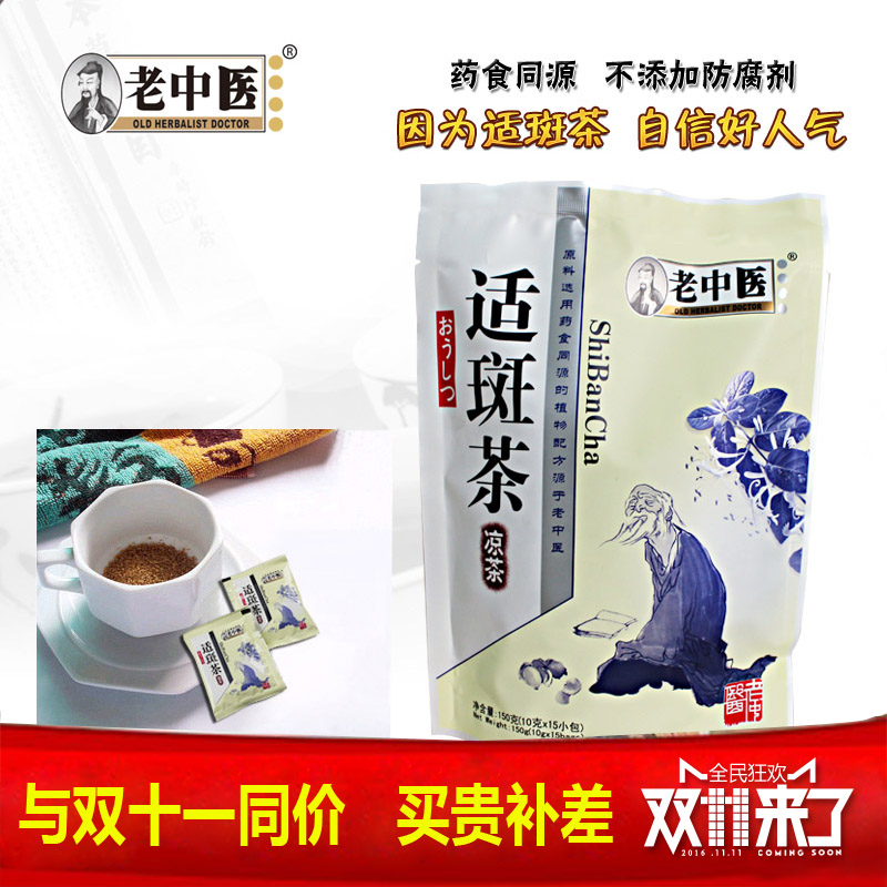 Old chinese suitable spot of tea good skin white and tender guangdong old chinese herbal tea herbal tea herbal tea brewed into tea granules