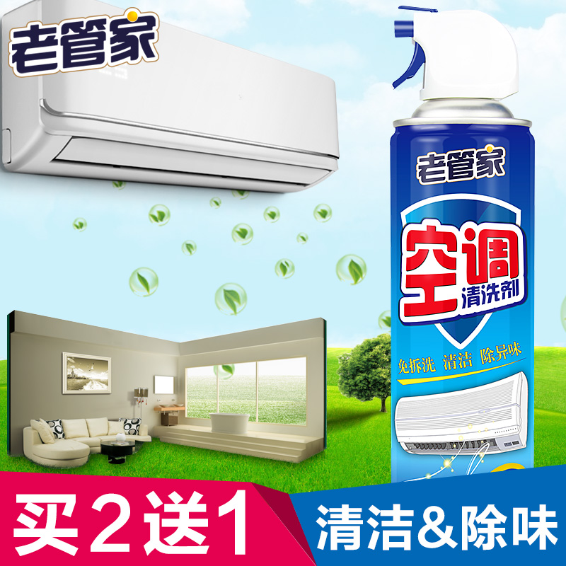 Old housekeeper cleaner air conditioning guiji hang household cleaners dichen fin foam wash bacteria inside and outside the machine
