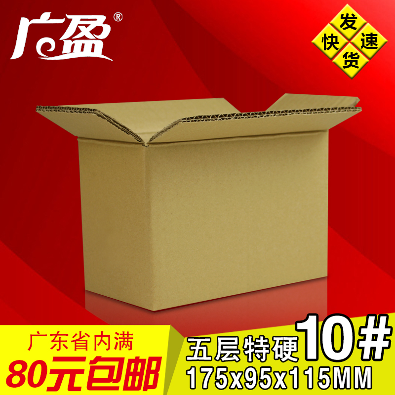 On 10 five special hard cattle card cardboard postal courier small cardboard box carton packaging taobao cosmetics Custom made to order