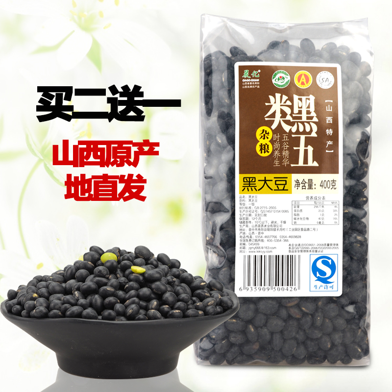 On the morning of hundreds of millions of shanxi specialty black soy milk nutritious whole grains black g miscellaneous grains whole grains soy beans green core black soy