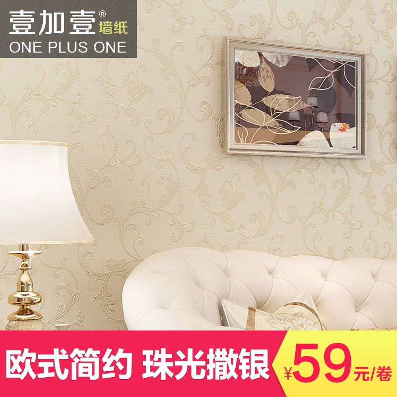 One plus one euclidian wallpaper beige wallpaper bedroom living room 3d stereoscopic simple european home improvement and environmental protection nonwoven wallpaper
