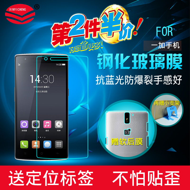 One plus one plus phone oneplus one plus one plus phone tempered glass membrane film before and after the film 1 + screen protector film
