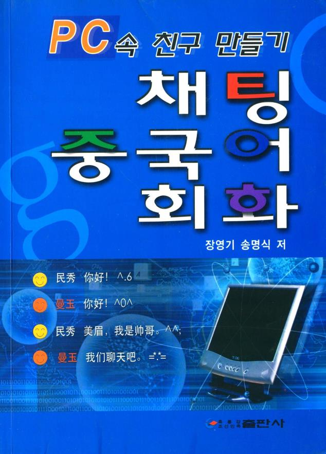《 Online chat language conversation (korean version) 》, Heilongjiang korean ethnic publishing house