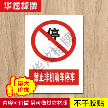 Only non motor vehicle parking sticker factory safety warning signs safety signage customized oem tips