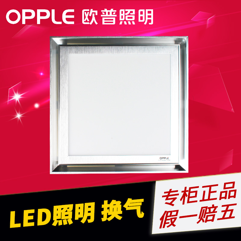Op genuine integrated ceiling lighting led lighting ventilator fan kitchen exhaust fan ventilation fan combo exhaust gas