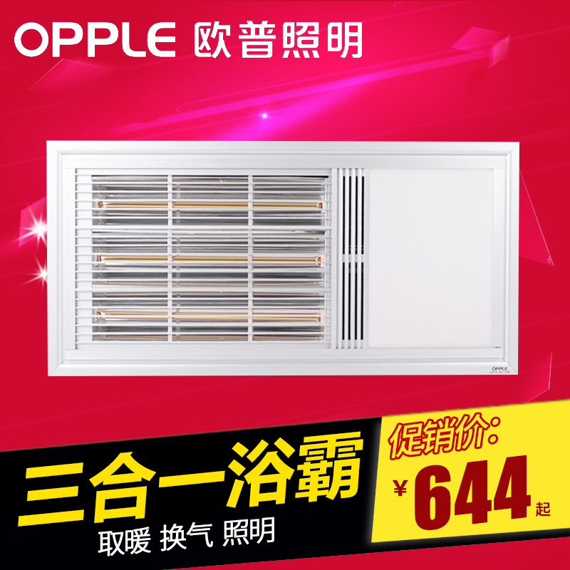Op led lighting warm wind yuba integrated ceiling gold tube heater embedded thin intelligent triple f18