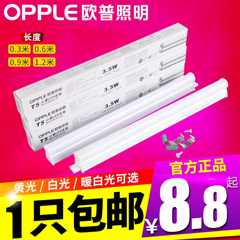 Op lighting integrated led lamp bracket t5 fluorescent tube 1.2 m super bright shadowless lamp living room ceiling light tank