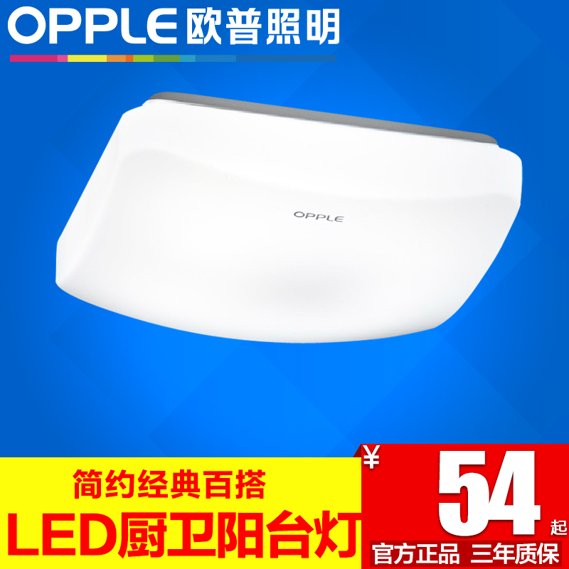 Op lighting led ceiling lamp modern minimalist square kitchen and balcony aisle entrance hallway lighting small square white
