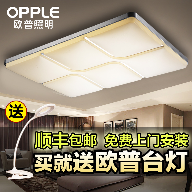Op lighting led ceiling lamps rectangular living room bedroom modern minimalist atmosphere dimming remote yiu paragraph 3 hin