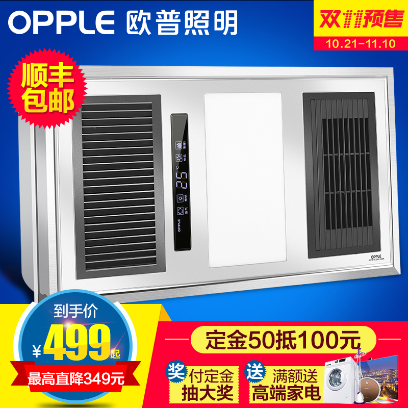 Op lighting led lights superconducting integrated ceiling yuba warm wind ptc heater heating ventilation triple