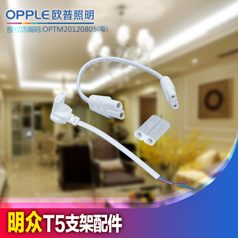 Op lighting led t5 bracket ming chung accessory power cord dark joints bend male and female plug