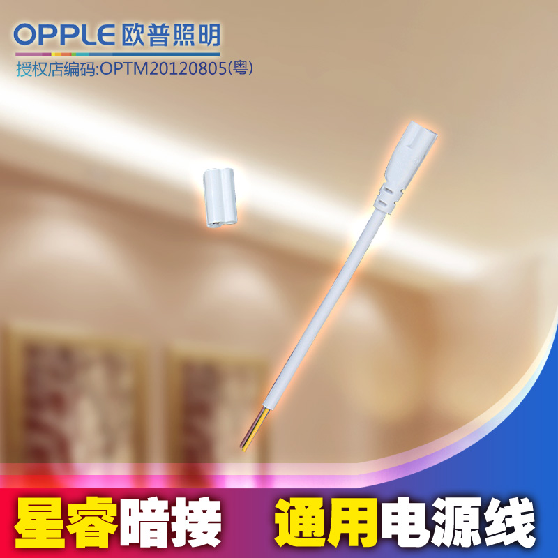 Op lighting led-t5 starelite heart core universal bracket light emitting diode led drive power cord/dark joints