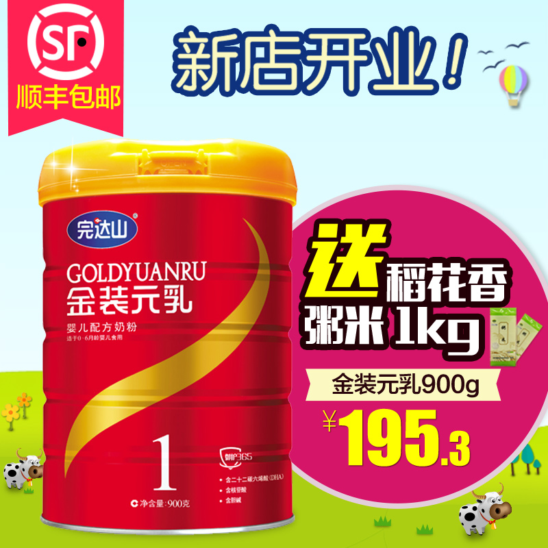 [Opening] huge benefits wanda gold yuan milk paragraph 1/a segment/infant formula milk powder 900 G/cans of milk powder