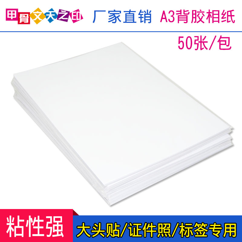 Oracle days 135g high gloss inkjet printing adhesive paper a4150g datoutie paper sticker photo paper a3