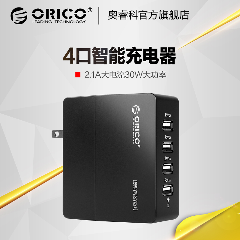 Orico much more mobile tablet fast charging port usb port power adapter 5v1a/2a2. 4a intelligent fast charge