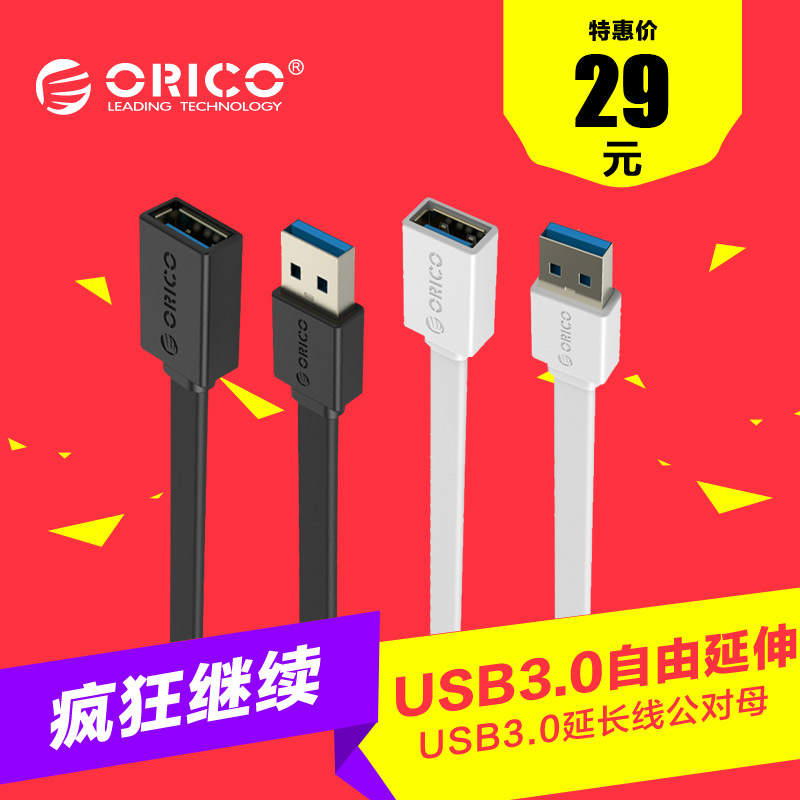 Orico usb3.0 extension cable 1 m/1.5 m usb3.0 extension cable to the computer usb male to female extension cable