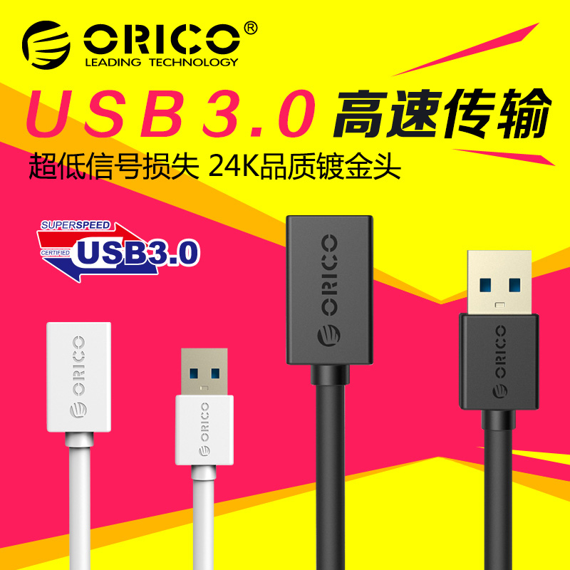 Orico usb3.0 high speed usb3.0 extension cable male to female extension cable data cable connected to the card 1 m/1.5 m