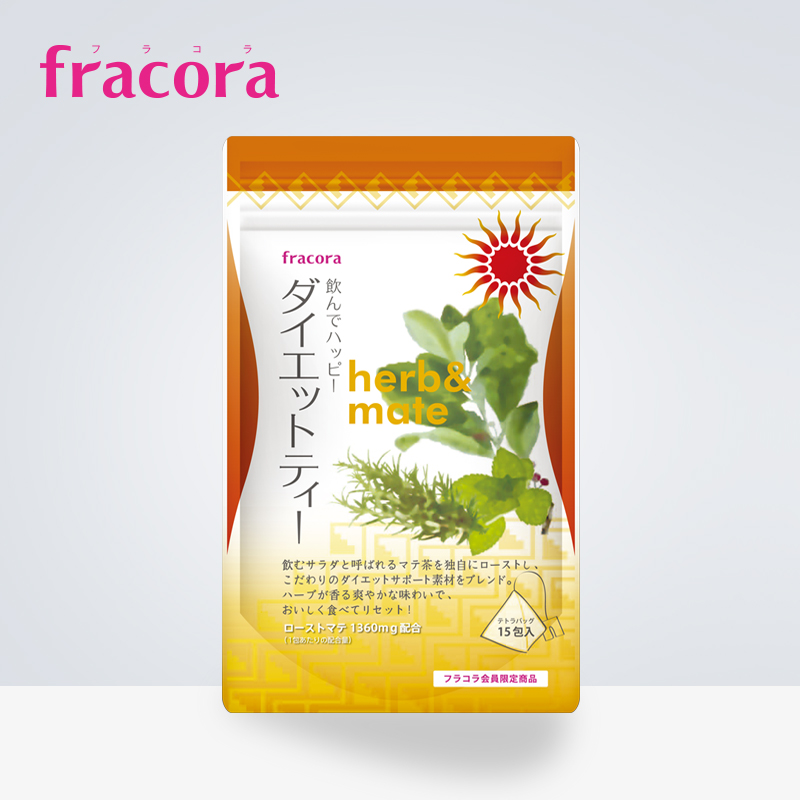 Original authentic japanese fracora yerba mate slim slimming tea slimming detox fend off the cold and promote digestion 2g * 15 bags