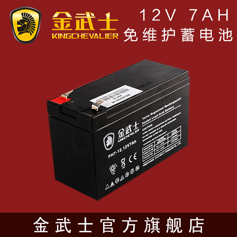 Original authentic jin wushi ups battery 12v7ah high quality sealed maintenance free lead acid battery