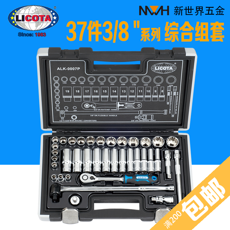 "Original authentic licota force of up to 37 pieces of hand tools 3/8 ""set machine repair aftermarket equipment installed"