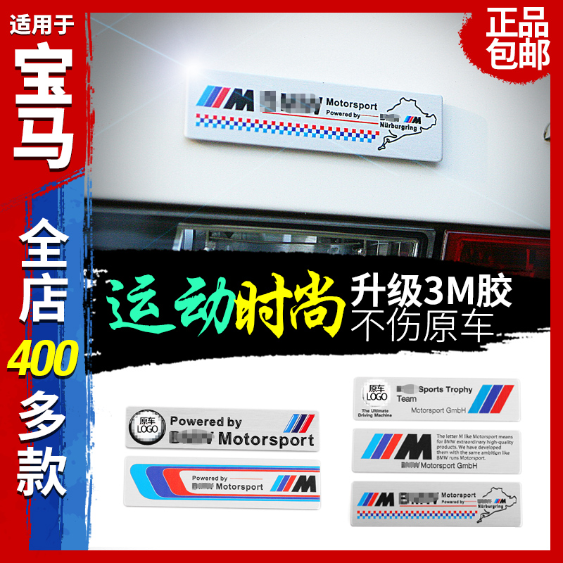 Original bmw car stickers 7 series 1 series new 3 series 5 series x1x3x5x6 side brushed metal trim body modification Free stickers