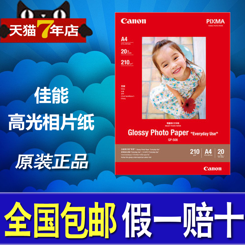 Original canon canon gp-508 a4 photo paper glossy photo paper glossy photo paper 20 zhang