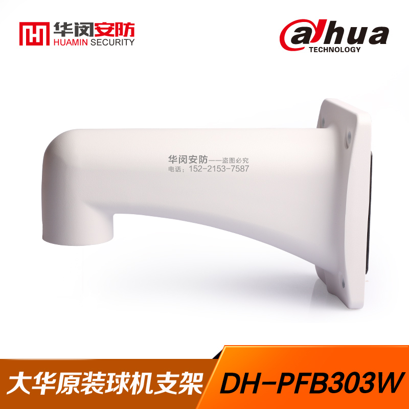 Original dahua dome wall mount bracket surveillance camera surveillance bracket bracket DH-PFB303W