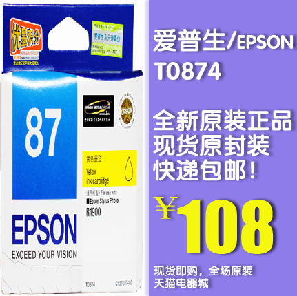 Original epson 87 ink cartridges T0874 yellow ink cartridge (applicable stylus photo r1900)