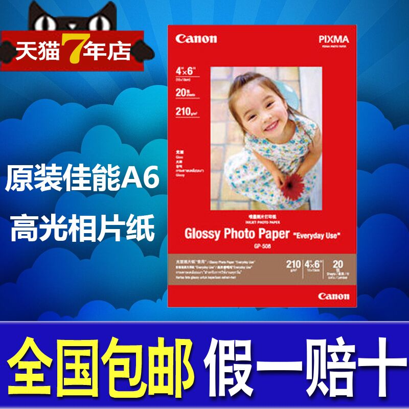 Original genuine canon canon gp-508 a4 glossy photo paper a6 photo paper glossy photo paper 4*6 inch