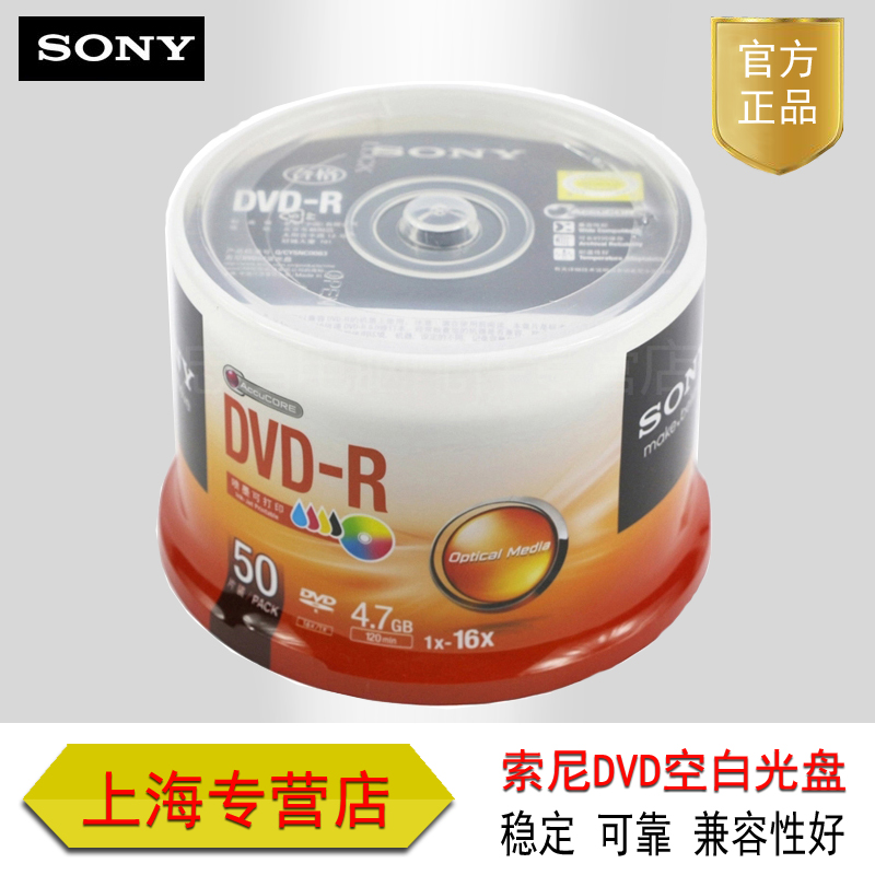 Original licensed sony sony dvd discs dvd-r printable disc 50 loaded discs can be printed