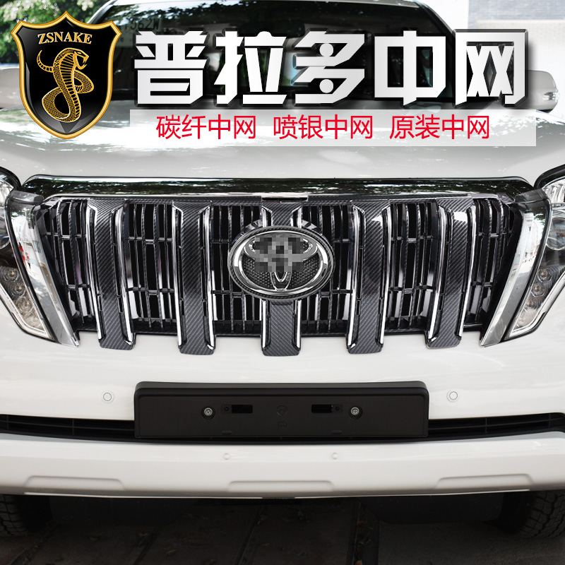 Original models in the net before the cover trim grille frame applicable toyota prado overbearing 2700/4000 modified pieces