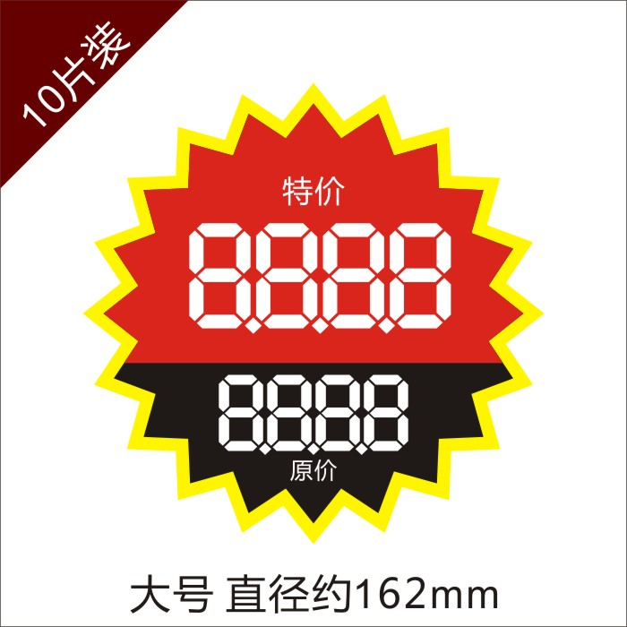 Original special discount paper pop advertising paper stickers advertising stickers explosive atmosphere promotional paper stickers 16
