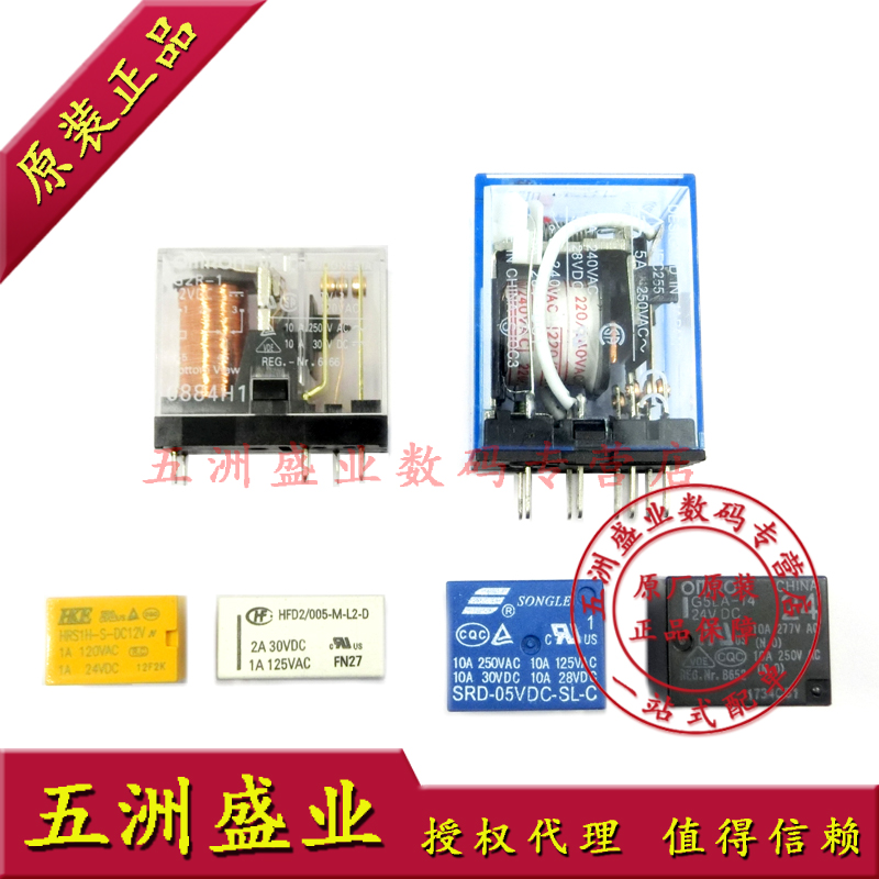 Original tianbo sky wave power relay HJR3FFSZ 12vdc 12 v/5/one set of environmental