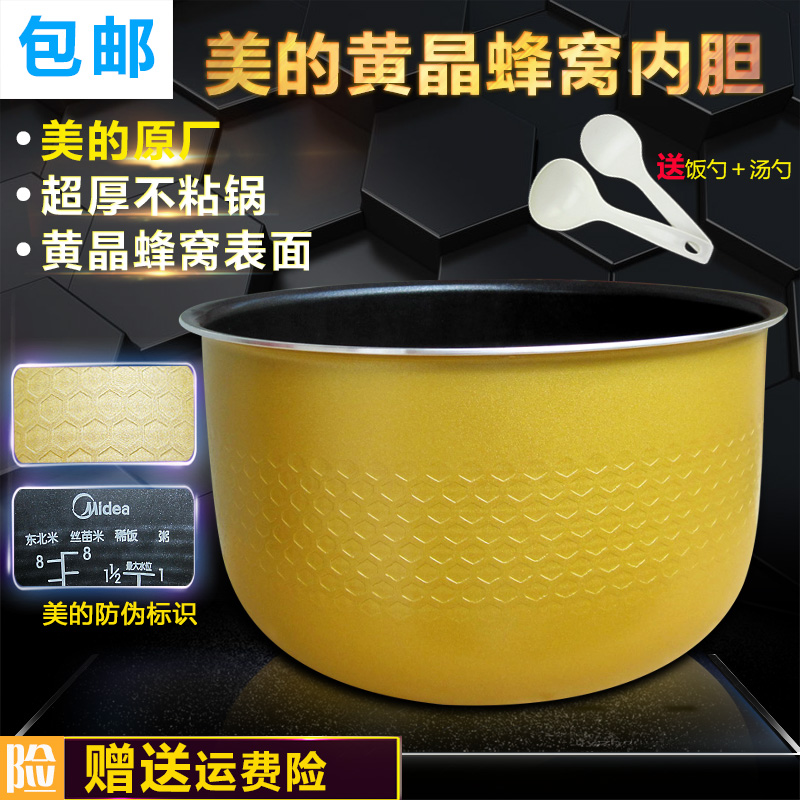 Original us rice cooker rice cooker liner fs404/mb-fc40f original 4 liters topaz honeycomb liner/inner pot rice cooker 4l