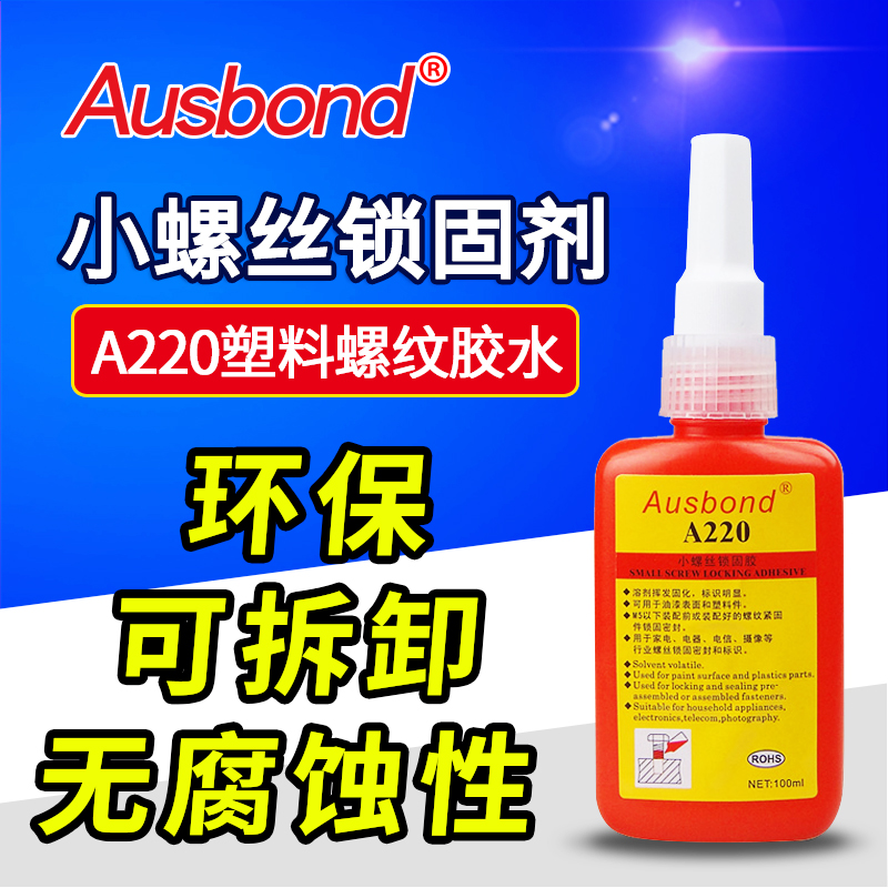 Osborne 220 plastic screw thread glue glue fixed plastic green plastic red plastic screws small screws screw locking adhesive
