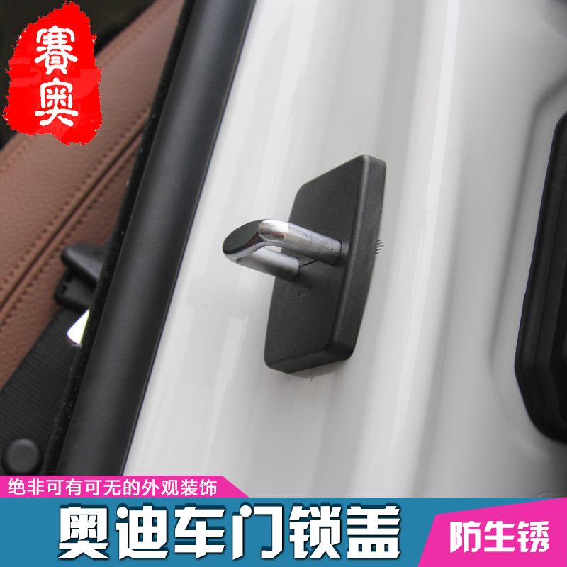 Osir applicable audi A3A4LQ5A6L door lock door lock cover protective cover decorative cover lock cover