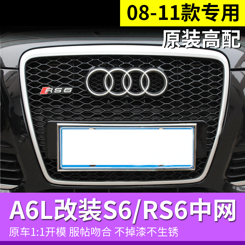 Osir audi a6l dedicated 08-11 upgrade modification s6 rs6 modified grille in the front face of the cellular models