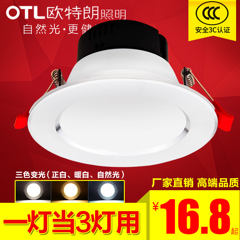 Otl autrans 70-120mm2 tricolor led downlight 3w5w7w thin fogging hole 120mm downlight ceiling lamp hole