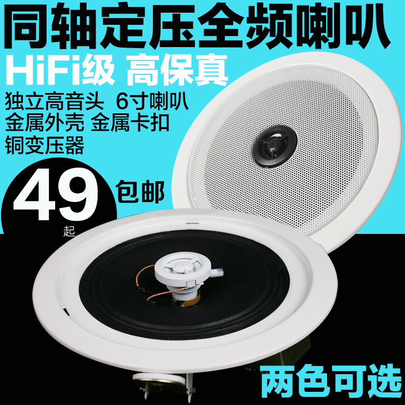 Oupak/parker 646 constant pressure coaxial ceiling speaker ceiling stereo broadcasting background music sound box